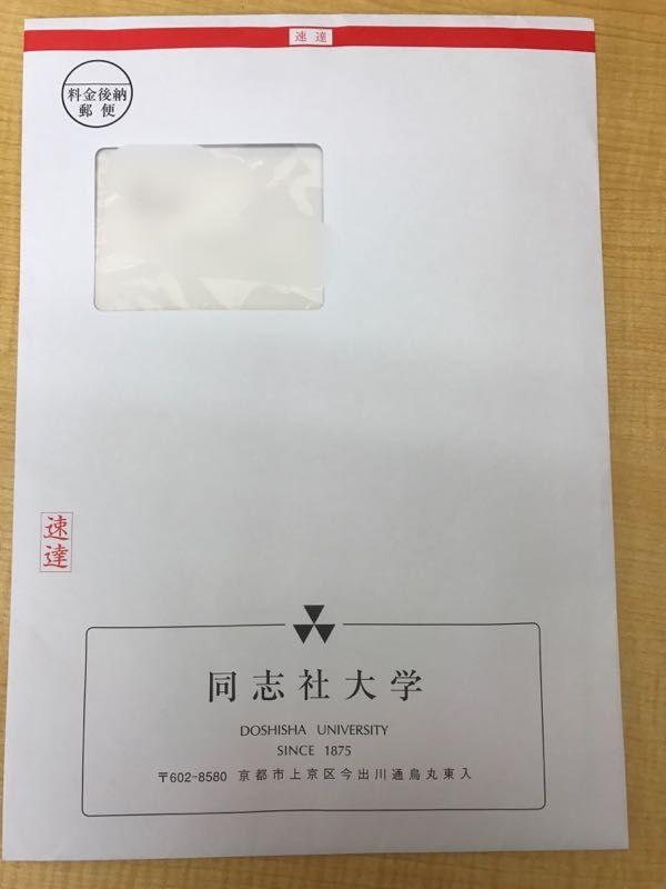 大学 スレ 同志社