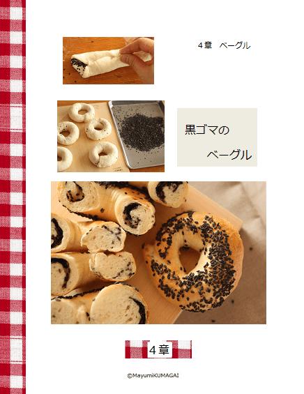 黒ベーグル作り方