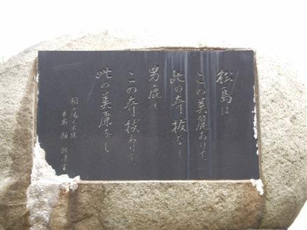 頼三樹三郎詩記念碑