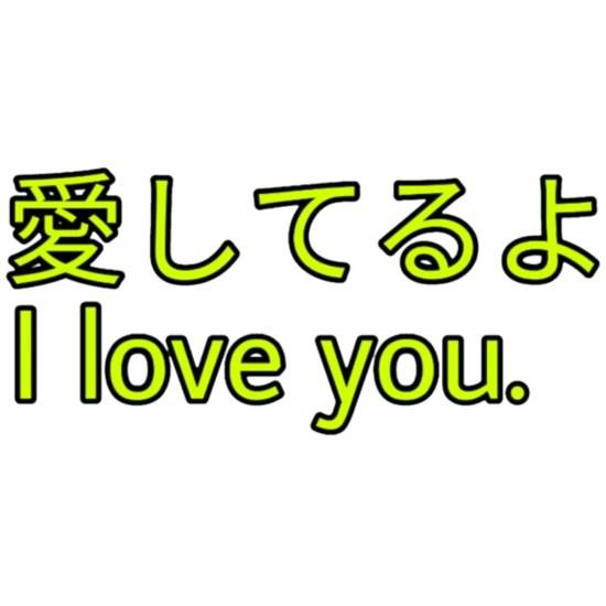 je t aime japonais et anglais tapis de souris blanc