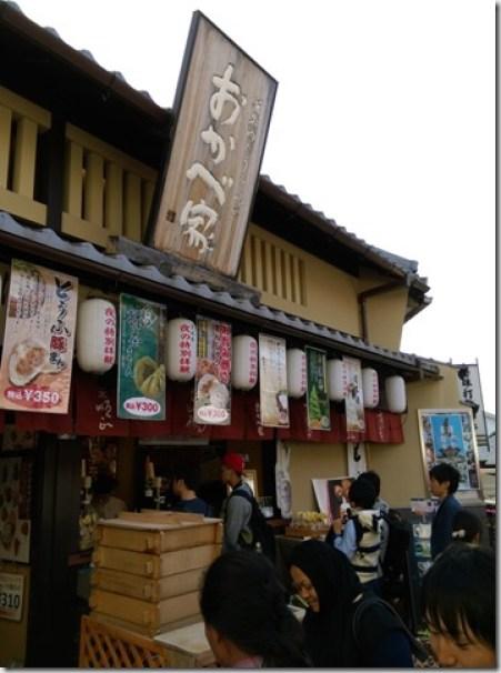 02_thumb10 Kyoto-京都清水順正おかべ家 有趣的豆皮鍋