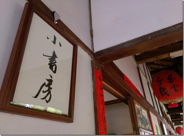 16_thumb3 台中-小書房 武道館旁鬧中取靜的飲茶空間