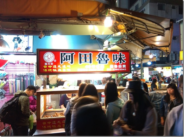 26_thumb2 台中-路邊炸蝦天婦羅 一中街路邊小攤子的好味道 帥哥店長耐心服務