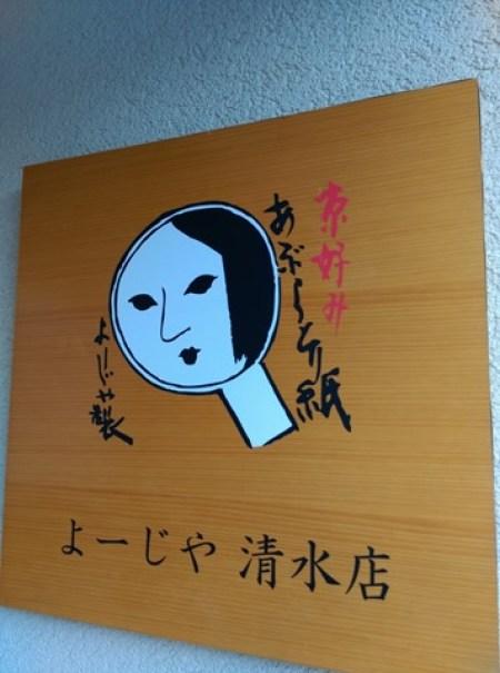 39 Kyoto-清水坂 好吃好逛