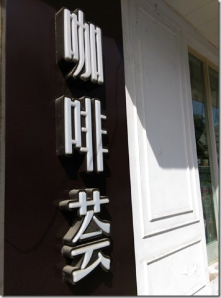 01_thumb7 Beijing-咖啡荟LAVAZZA老咖啡館 愜意的早晨