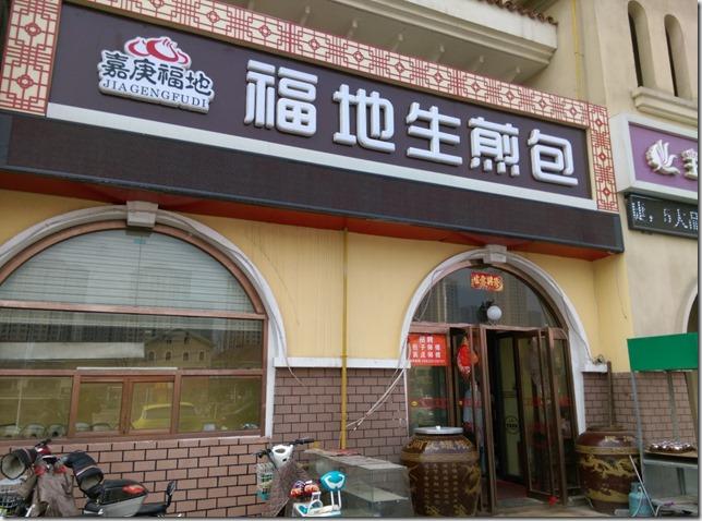 01_thumb9 Tianjin-福地生煎包 好吃啊!!