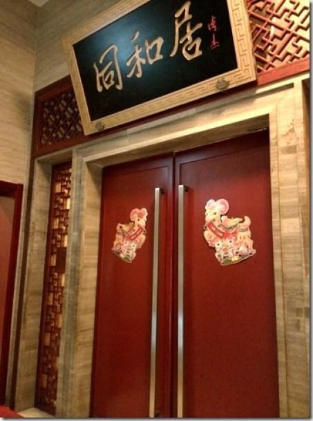03_thumb11 Beijing-同和居 三不沾好厲害好好吃