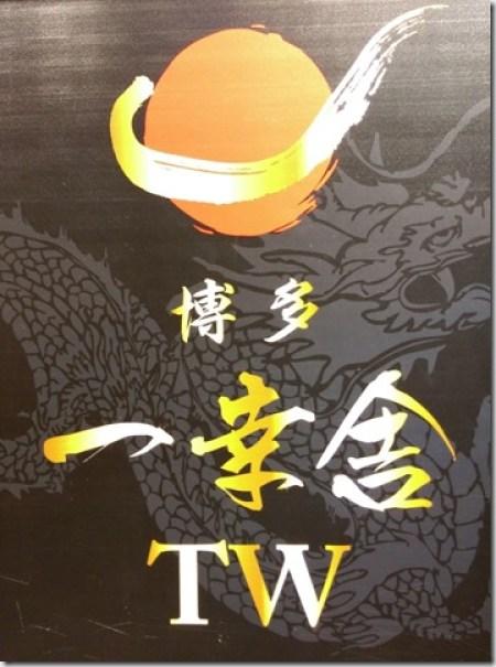 03_thumb3 新竹-博多一幸舍豚骨拉麵 湯頭怎麼了?