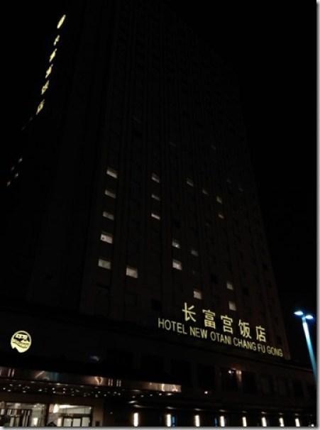 03_thumb5 Beijing-長富宮 日式管理交通方便的星級飯店