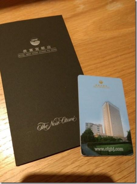 07_thumb6 Beijing-長富宮 日式管理交通方便的星級飯店