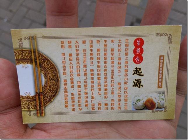 15_thumb4 Tianjin-福地生煎包 好吃啊!!
