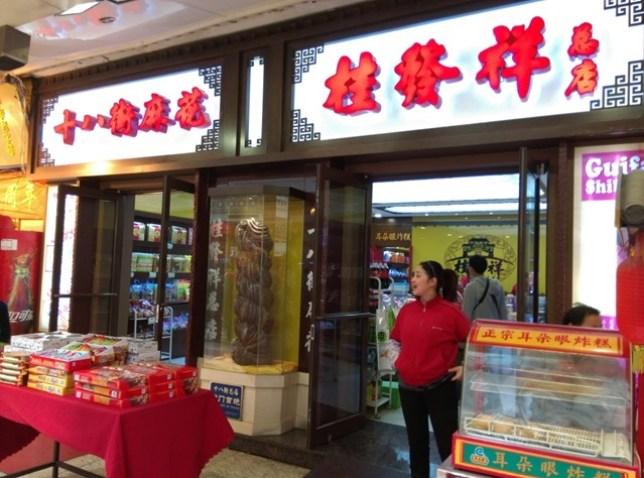 IMAG3613 Tianjin-南市食品街 來一趟品嚐所有天津小吃