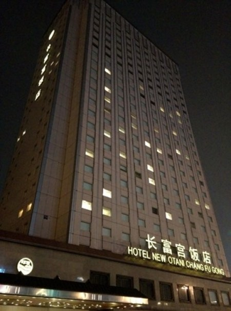 IMAG3680 Beijing-長富宮 日式管理交通方便的星級飯店
