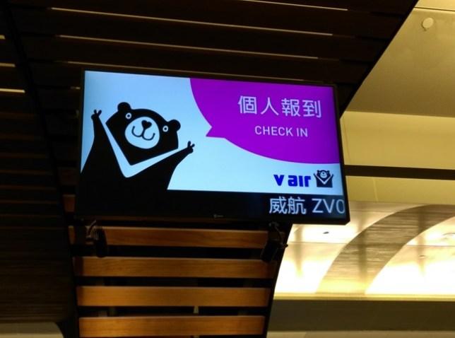 Vair3 201502威航 好威的廉價航空 我的威航首飛台北曼谷