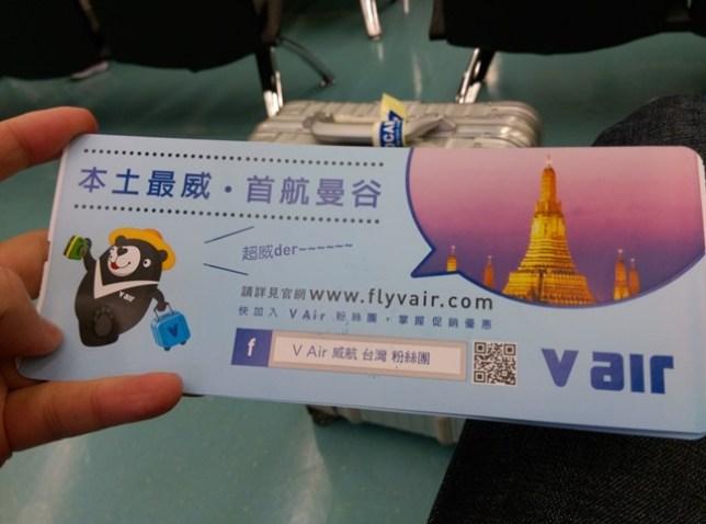 Vair4 201502威航 好威的廉價航空 我的威航首飛台北曼谷
