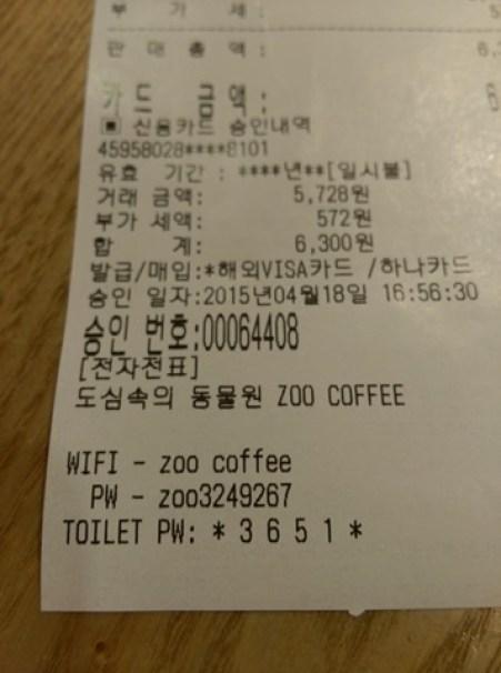 ZOO09 Seoul-Zoo Coffee動物主題咖啡館(弘大店)