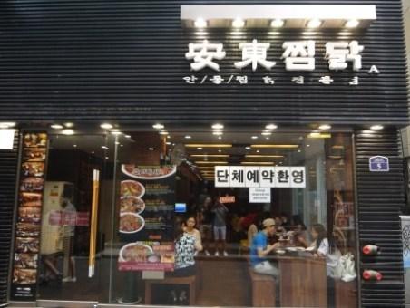 clip_image007 Seoul-明洞 購物天堂