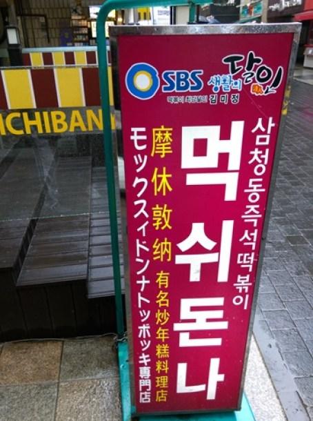 01 Seoul-吃休錢走 年糕鍋 傳統口味好吃好吃