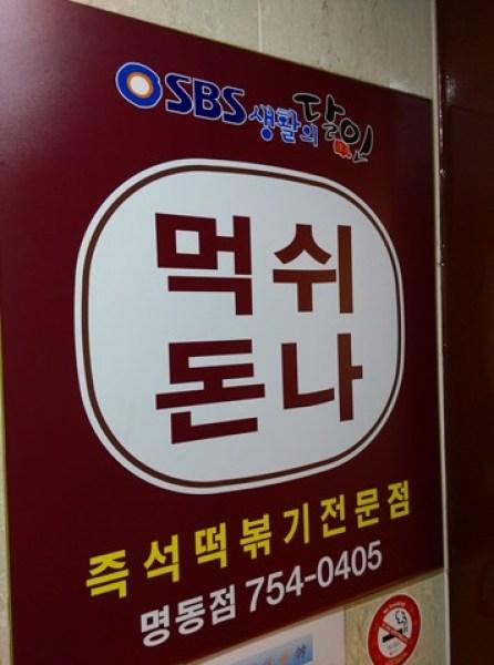 02 Seoul-吃休錢走 年糕鍋 傳統口味好吃好吃