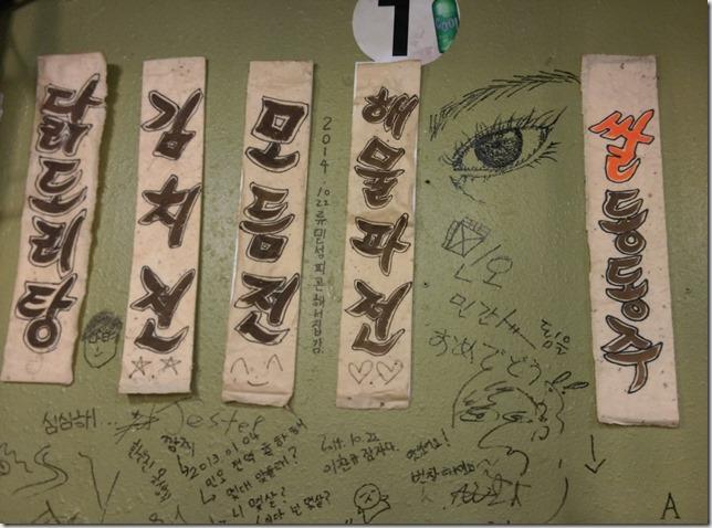 113 Seoul-참새방앗간 傳統炸物好好吃啊 來乾一杯!!!