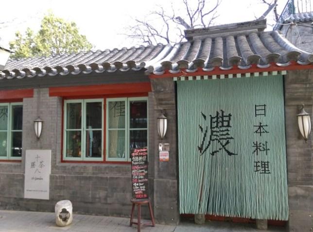 1801 Beijing-北京胡同的小天地 南鑼鼓巷