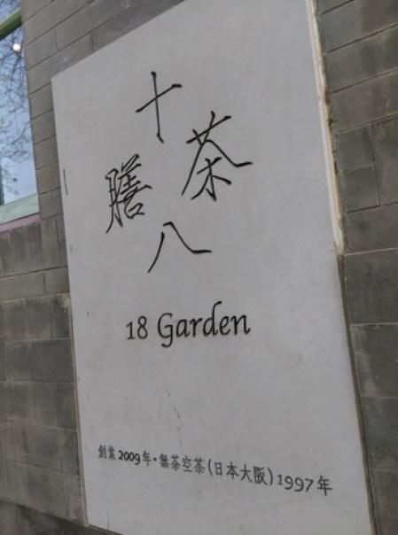 1804 Beijing-北京老胡同老房子日式料理店 十八茶膳 的西式料理 絕對衝突