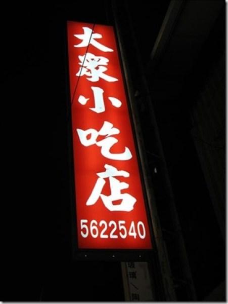 1_thumb1 新竹-大眾小吃店 炒飯是好吃的好吃的好吃的