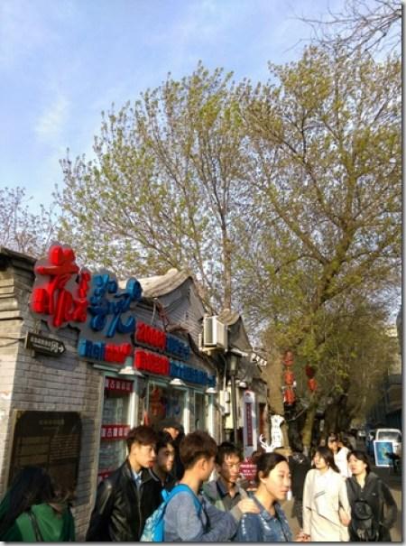 21_thumb1 Beijing-北京胡同的小天地 南鑼鼓巷
