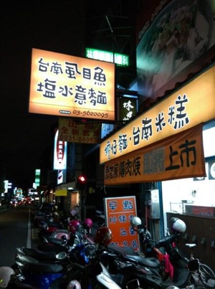 01 新竹-台南小吃店 推虱目魚湯與鹽水意麵