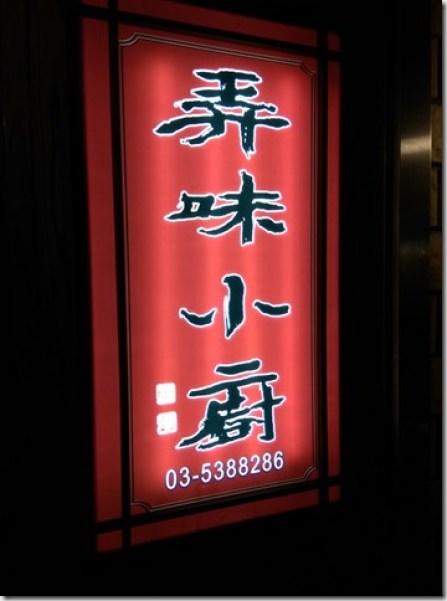 015 新竹-弄味小廚 住宅區內的客家料理