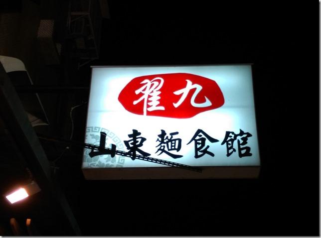 01_thumb4 新竹-翟九 山東麵食館 試試這裡的牛肉麵吧
