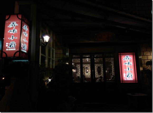 024 新竹-弄味小廚 住宅區內的客家料理