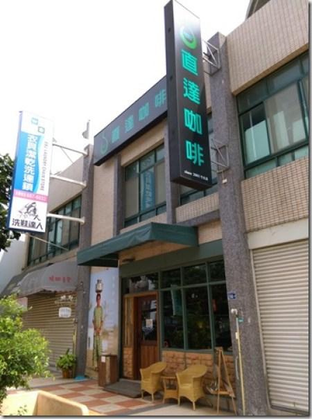 02_thumb5 竹北-直達咖啡 活潑優雅的咖啡空間