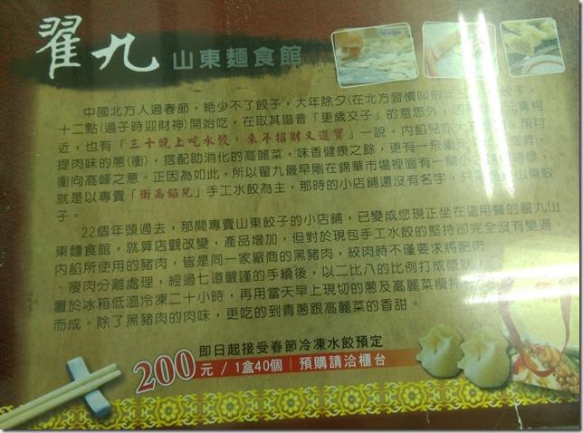 06_thumb4 新竹-翟九 山東麵食館 試試這裡的牛肉麵吧