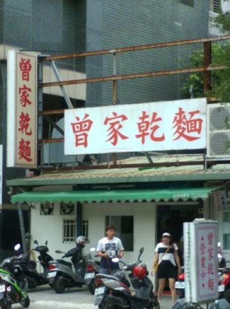 1131 新竹-公園黑乾麵 銅板美食