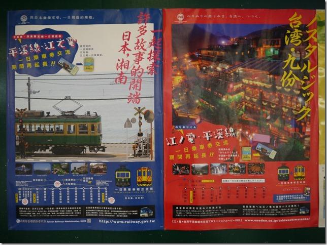11_thumb5 Enoshima-鎌倉江之電一日劵