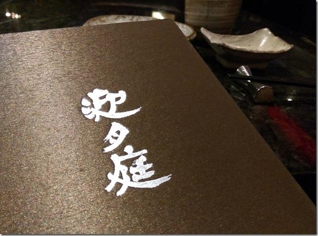 05_thumb7 竹北-迎月庭 服務到位食物好吃的日本料理
