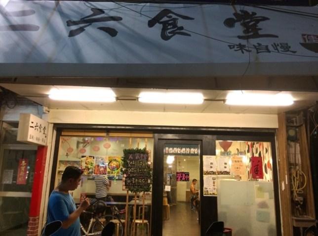 IMAG5612 新竹-二六食堂 墜落的學子的美食天堂