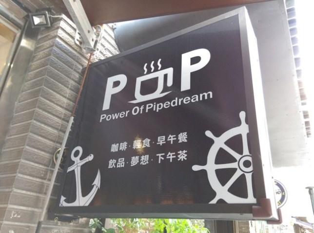 POP01 中壢-向偉大的航道出發吧! POP海賊王 主題餐廳
