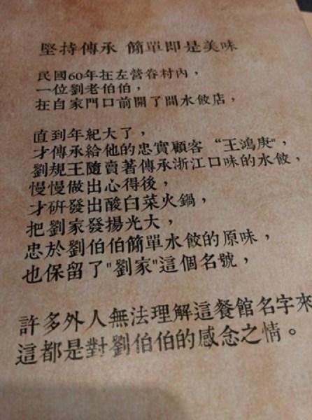 03 竹北-劉家酸白菜火鍋不吃鍋之牛肉麵很不賴