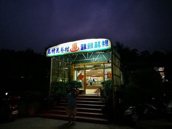 10021 陽明山-馬槽花藝村 泡湯吃飯喝杯茶的好地方