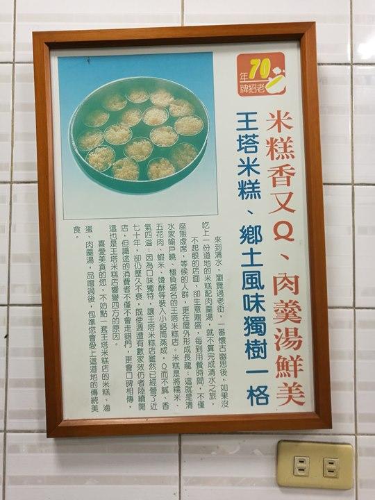 IMG_20180224_185245 清水-王塔米糕 糯米香Q有勁