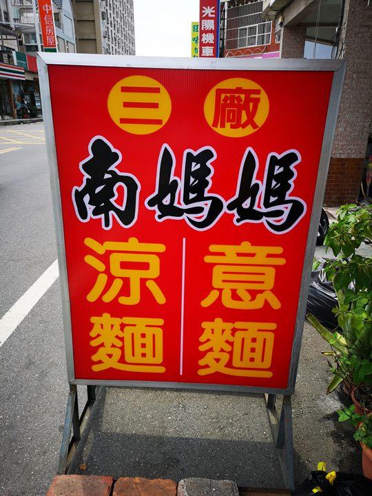 southernmama5 新竹-三廠南媽媽涼麵
