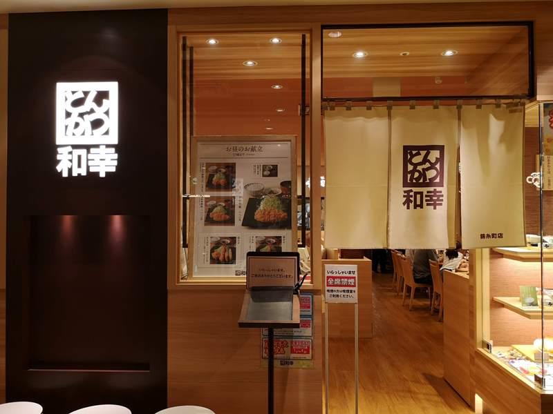 WAKO01 Kinshicho-錦系町 和幸豬排 簡單平價連鎖豬排店...