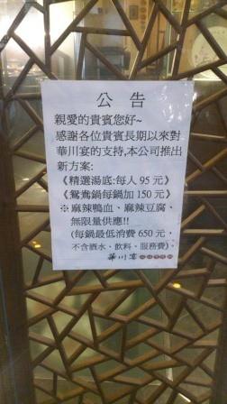 1351139814-2338441866-e1439128594451 新竹-火鍋的季節從華川宴開始