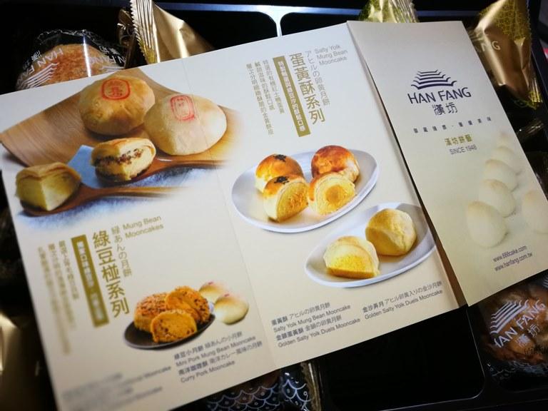hanfangg 永和-漢坊 過年吃綠豆小月餅