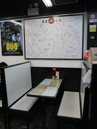 1358050034-2458940849-e1438611837695 HK-傳統香港茶餐廳 華星冰室