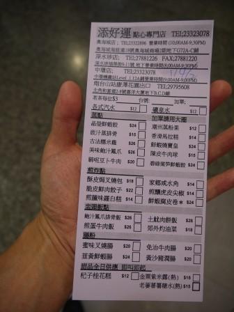 1369561480-3991858794-e1438843663338 HK-最平價的米其林一星 添好運點心專門店(IFC店)