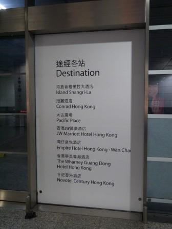 1369579244-1345658237-e1438610751836 HK-機場快線免費接駁巴士(香港站)