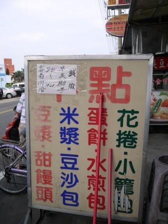 1371865103-3949805889-e1439125900210 新竹-延平路隱藏版 無名早餐店(據說叫做安順)